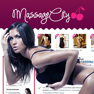 08_Massage_city
